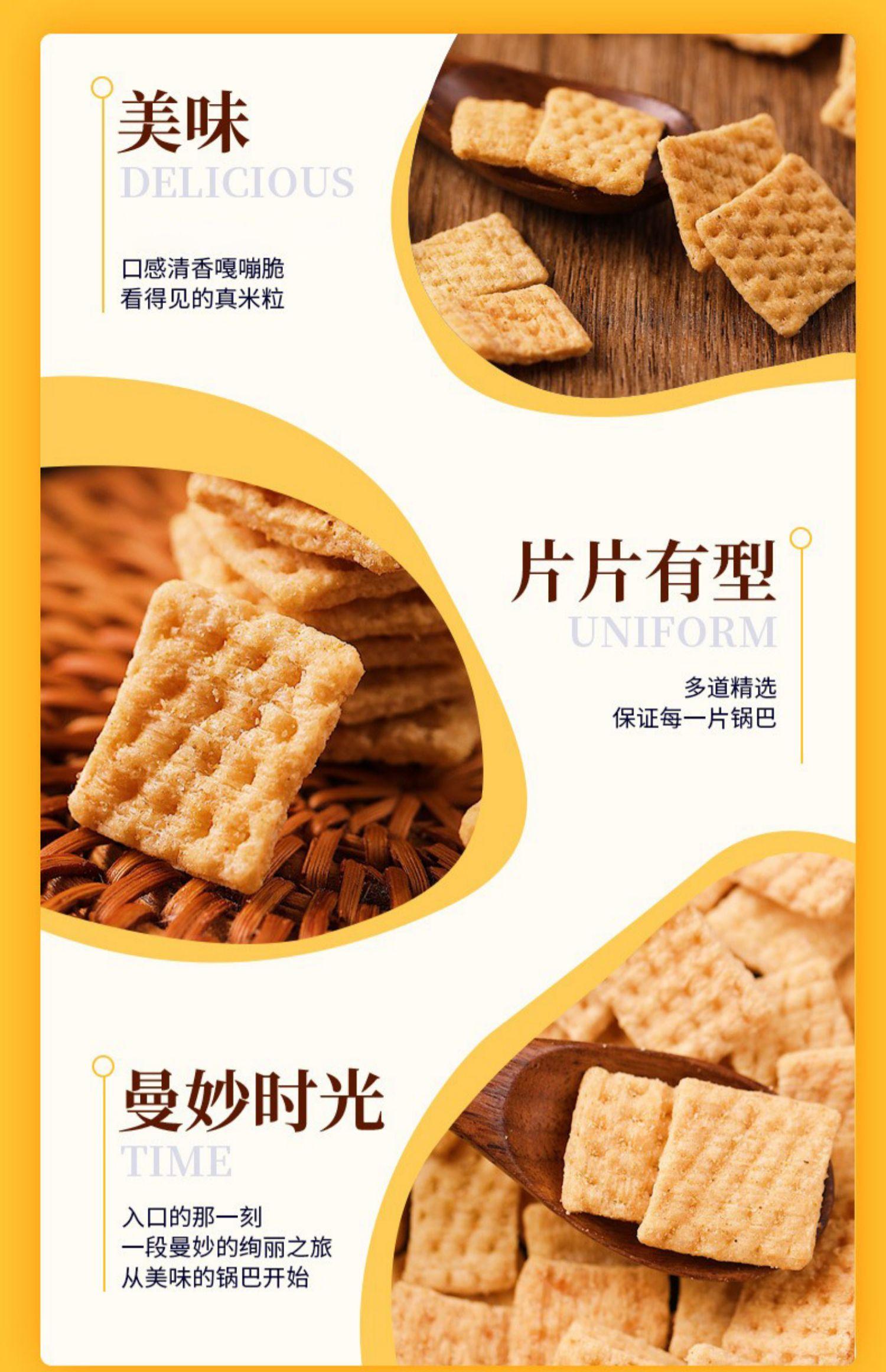 蔡记小米锅巴*4袋零食小吃休闲食品