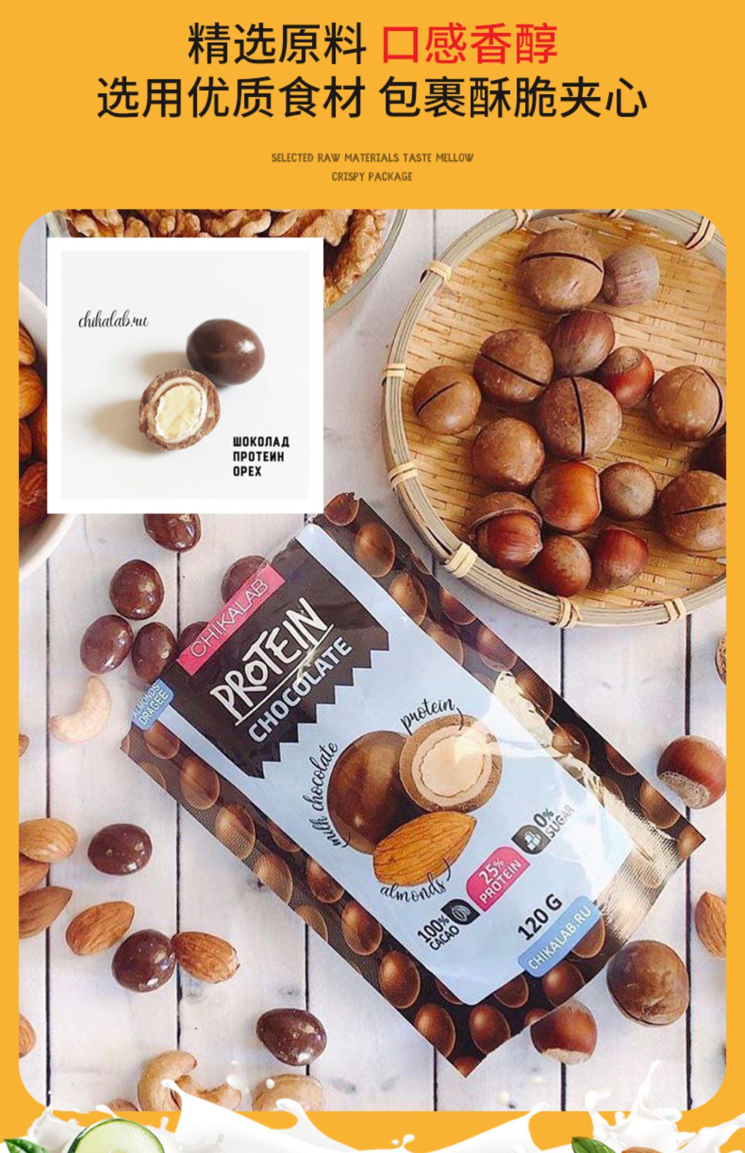 Chikalab夹心巧克力豆120g