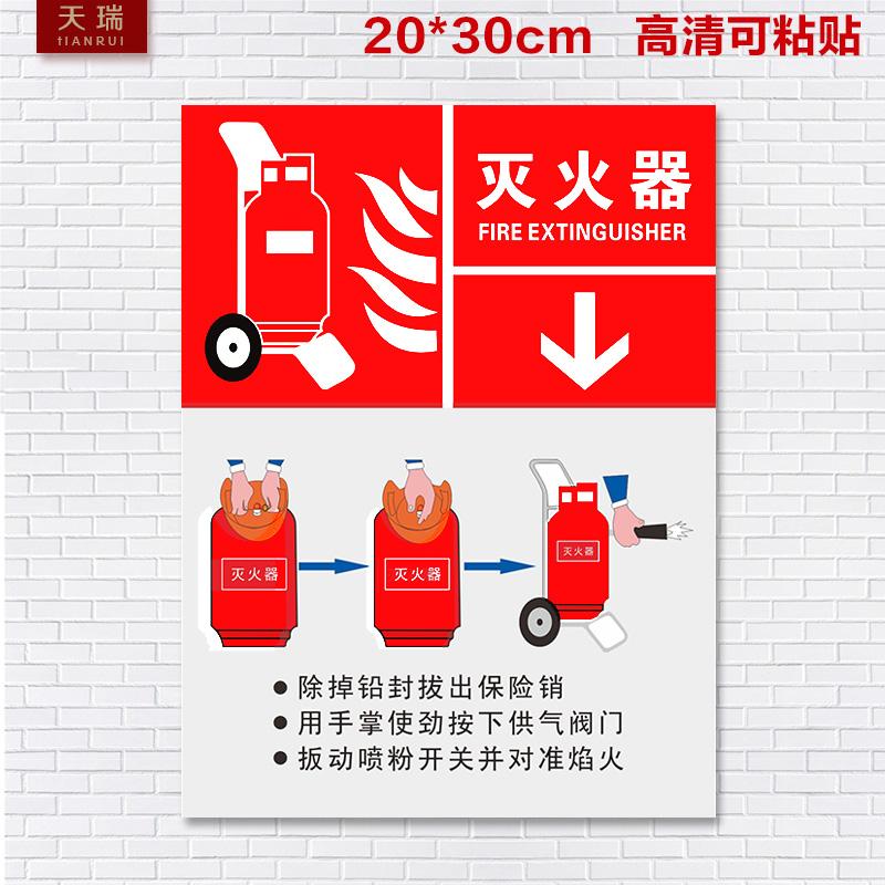 灭火器标识牌推车式灭火器标志牌PVC贴纸指示牌定做