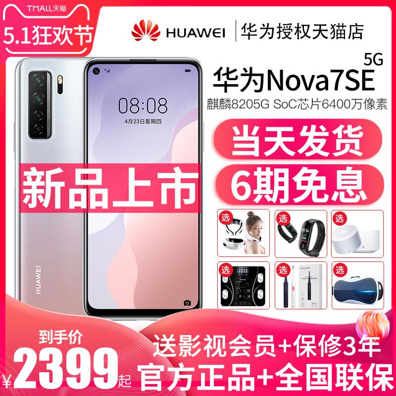 咨询优惠【当天发+6期免息】Huawei/华为Nova 7 SE 5G手机官方5正品mate30直降nova6新款P40pro荣耀30s旗舰店