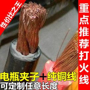 汽车电瓶搭火线纯铜加粗电池连接线搭电线汽车应急启动电源打火线