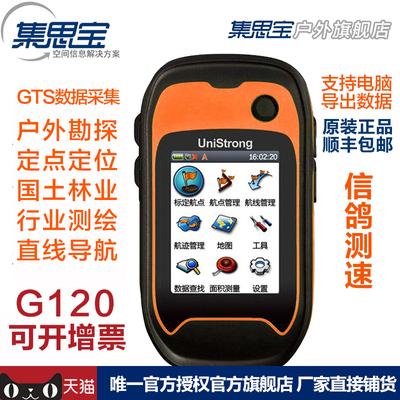 集思宝G120手持GPS户外导航定位仪测亩仪面积经纬度轨迹原装包邮