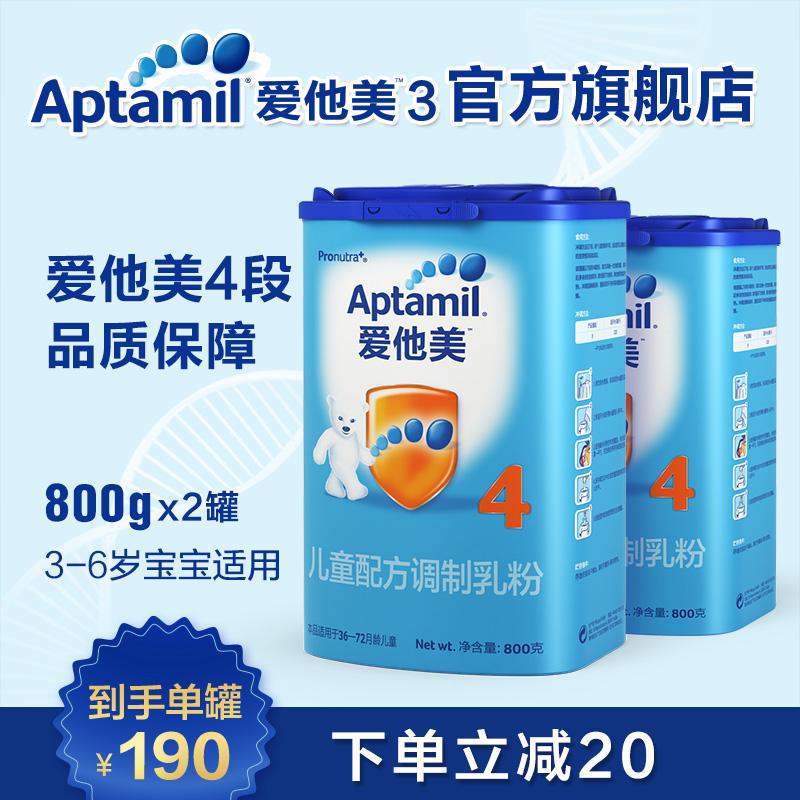 Aptamil爱他美4段儿童配方奶粉双罐装 3-6岁 德国进口