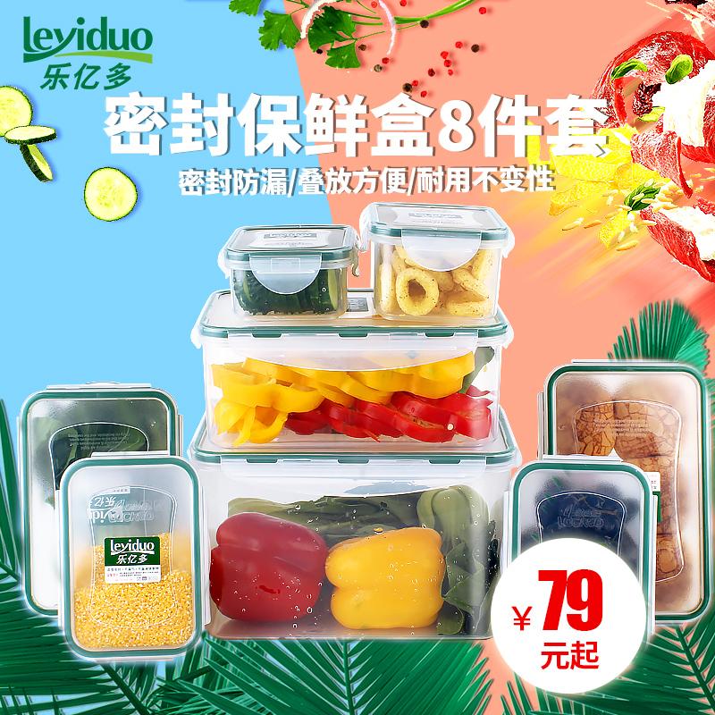 乐亿多密封保鲜盒 塑料冰箱收纳保鲜盒微波饭盒食品盒八件套装