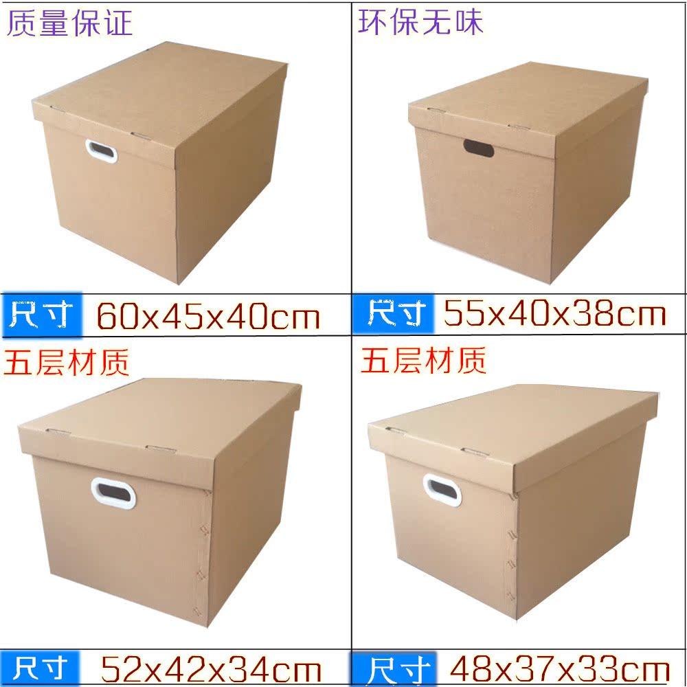 82元】宜家特硬纸质收纳箱有盖大号搬家整理纸箱纸盒衣服储物箱满额包图片