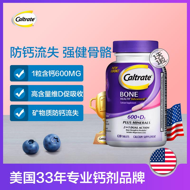 惠氏 Caltrate 钙尔奇 钙+维生素D3复合片(含矿物质版)120片