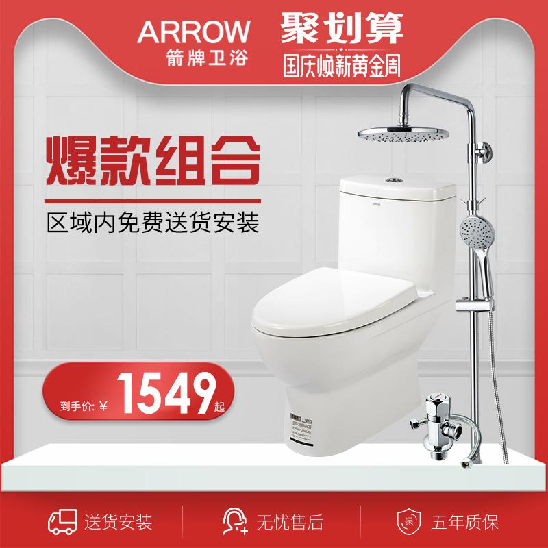 箭牌卫浴喷射虹吸式马桶卫生间家用陶瓷坐座便器AB1116组合套装