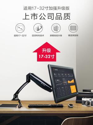 Loctek/乐歌D5显示器支架