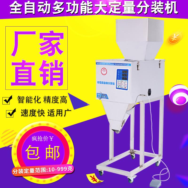 全自动10-999G调料粉末大米杂粮计量称重机分装机颗粒定量灌装机