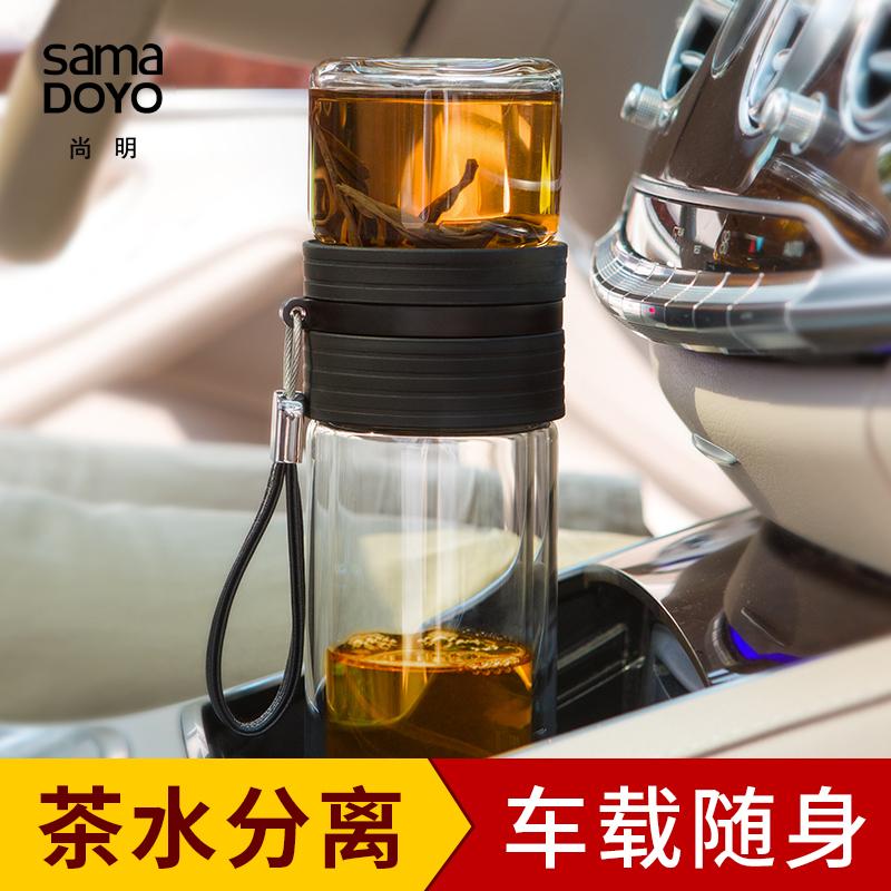 尚明茶水分离泡茶杯双层耐热车载玻璃杯男女便携式随手杯过滤水杯
