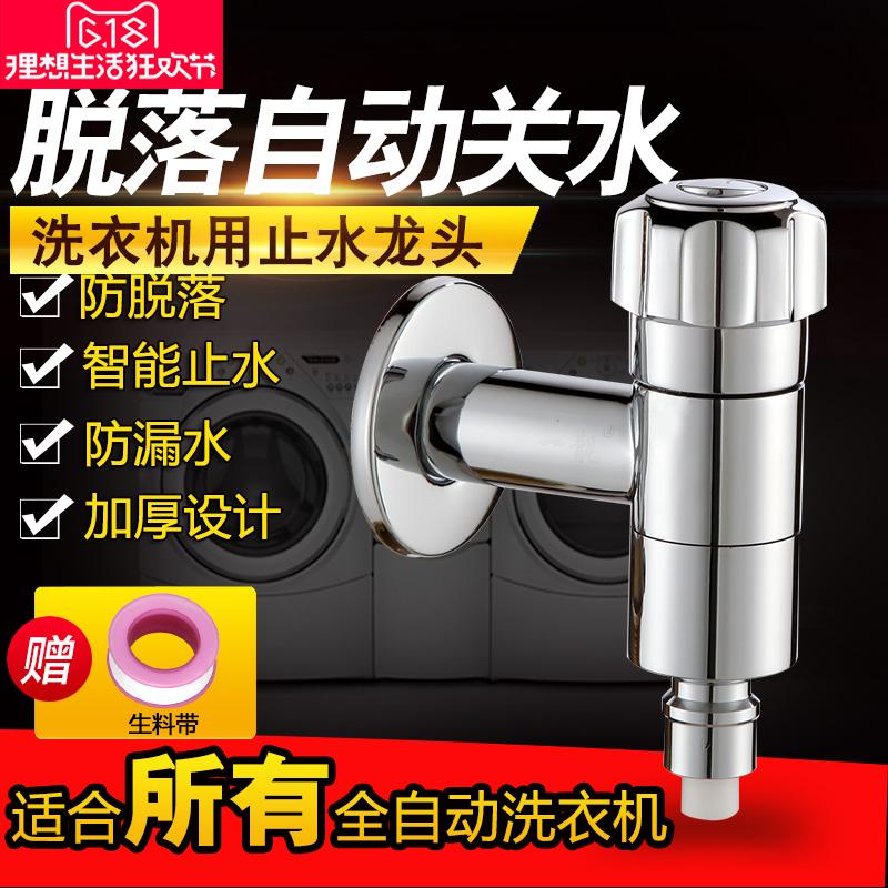 洗衣机水龙头智能自动止水通用全自动波轮滚筒洗衣机水龙头防漏水