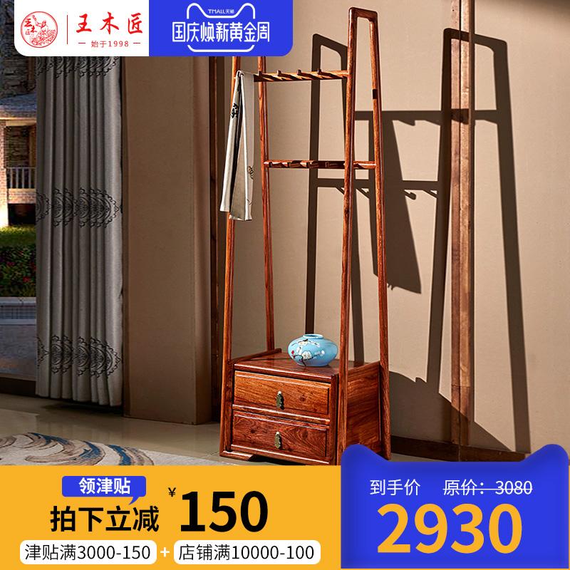红木家具实木创意花梨木挂衣架新中式多功能衣帽架落地卧室置物架
