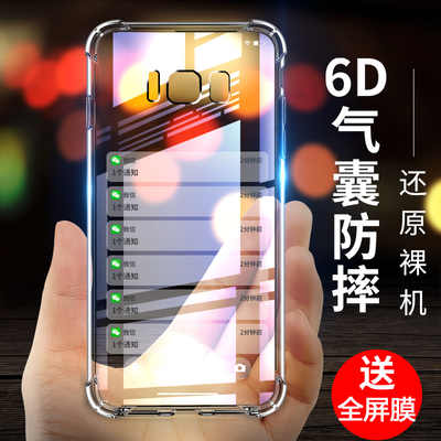 Samsung S8 mobile phone shell s8plus Protection cover Full package S7 transparent soft fall s8+ thin...