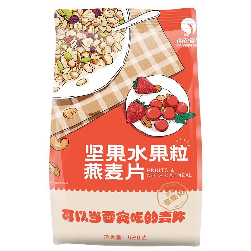 南农坚果水果粒燕麦片五谷杂粮冲饮谷物烘焙早餐下午茶懒人代餐