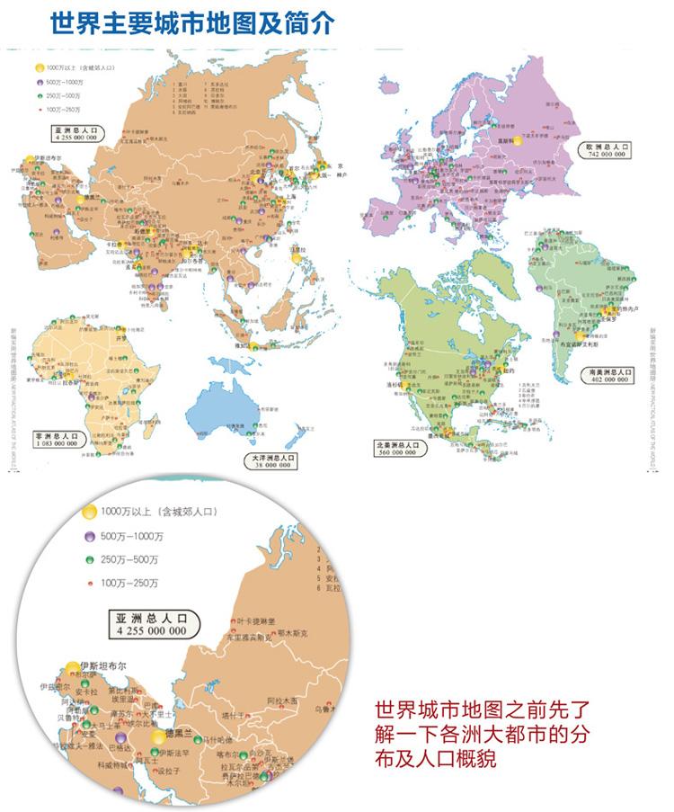 【现货闪发升级版】2017新编实用世界地图册 中英文版 中国地图册