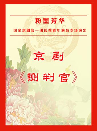 【北京】2021年7月25日 下午场 国家京剧院一团优秀青年演员演出#京剧《铡判官》