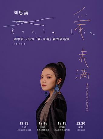 【北京】刘思涵 爱,未满巡回演唱会-北京站