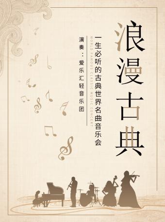 """【北京】""""浪漫古典""""一生必听的古典世界名曲音乐会"""
