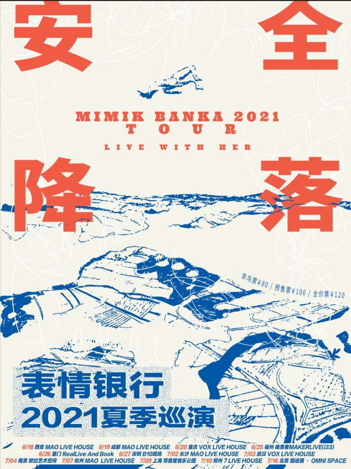 【北京】表情银行「安全降落」2021夏季巡演 北京收官场