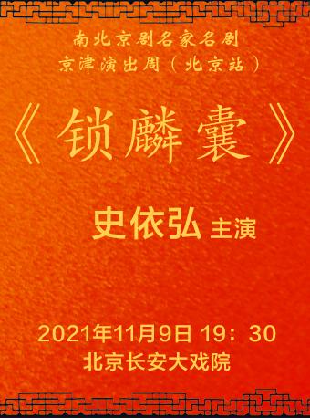 """【北京】长安大戏院11月9日 南北京剧名家名剧""""京津演出周""""(北京站)——京剧《锁麟囊》"""