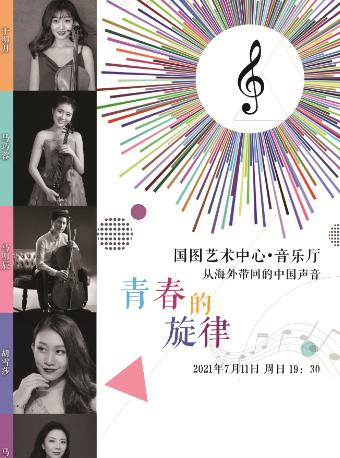 【北京】青春的旋律——音乐会