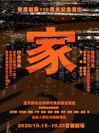 【北京】话剧:《家》