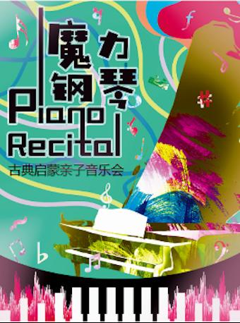 【北京】古典启蒙亲子音乐会《魔力钢琴》