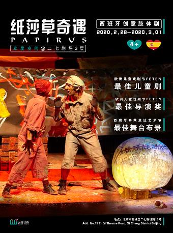 【北京】立里空间·西班牙创意肢体剧《纸莎草奇遇》