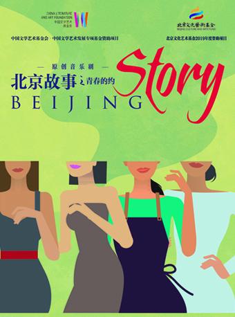 【北京】音乐剧《北京故事》