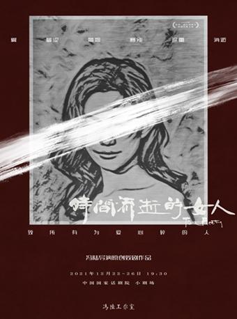 """【北京】冯陆导演""""失格""""三部曲《时间流逝的女人》"""