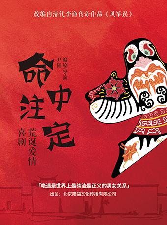 【北京】隆福文化五周年纪念演出爱情悲喜剧《命中注定》