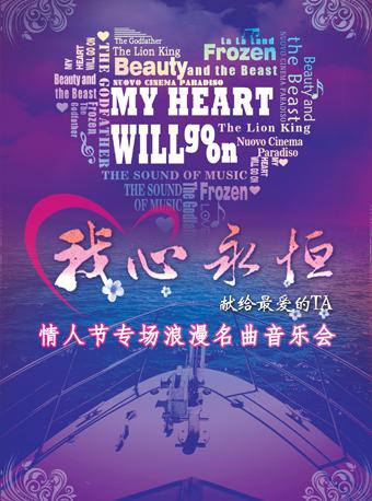 """【北京】""""我心永恒""""My Heart Will Go On世界经典电影名曲音乐会"""