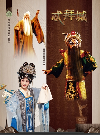 【北京】长安大戏院10月22日 北京市河北梆子剧团金秋剧目展演——河北梆子《忒拜城》