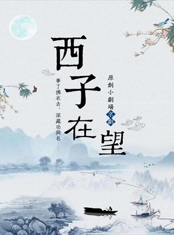 【北京】第七届当代小剧场戏曲艺术节·展演剧目 京剧《西子在望》