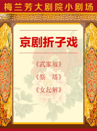 【北京】京剧折子戏《武家坡》《祭塔》《女起解》