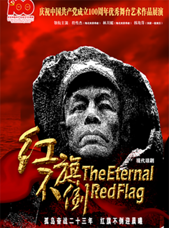 【北京】2021年7月5日 晚场 海南省琼剧院 现代琼剧《红旗不倒》
