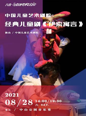 【北京】打开艺术之门·中国儿童艺术剧院:经典儿童剧《伊索寓言》 (19:30)