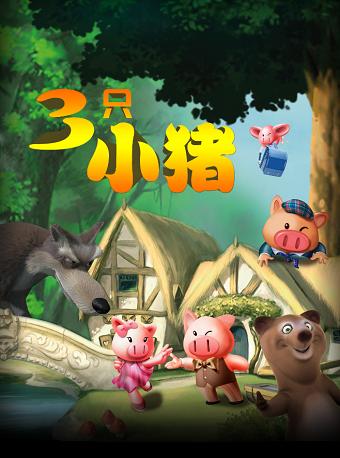 【北京】大型奇幻多媒体儿童剧《三只小猪》