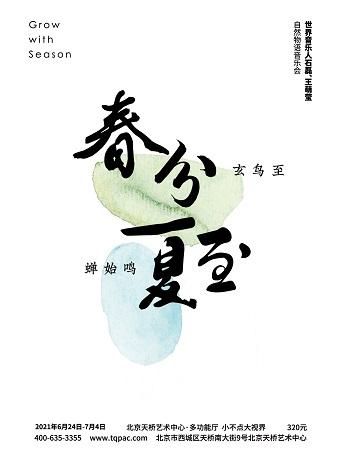 【北京】小不点大视界自然疗愈音乐会 《春分夏至》