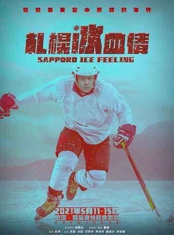 【北京】体育话剧 《札幌冰血情》