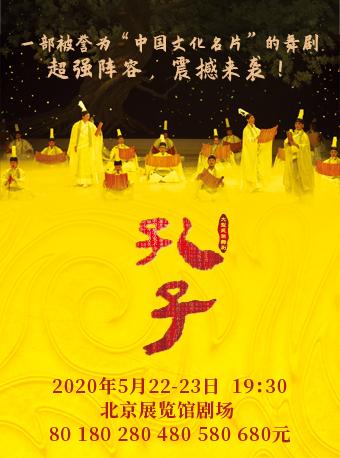 【北京】大型民族舞剧《孔子》