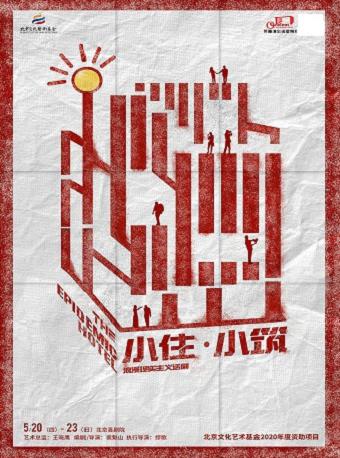 【北京】浪漫现实主义话剧《小住?小筑》