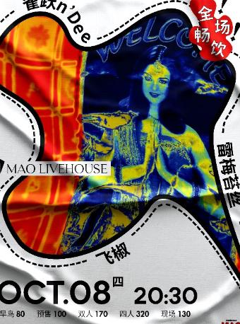 【北京】魔幻假期最后的畅饮