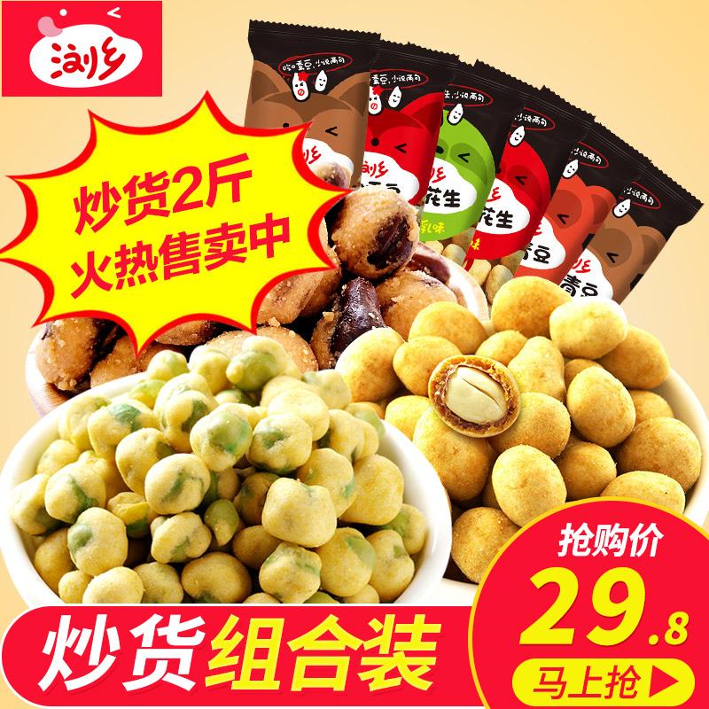 浏乡 蟹黄青豆青豌豆蚕豆炒货组合 1000g