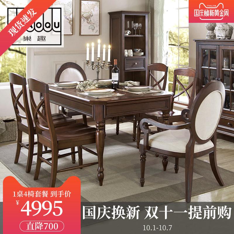 巢趣美式实木餐桌椅组合美式家具中小户型长方形家用饭桌4人6人