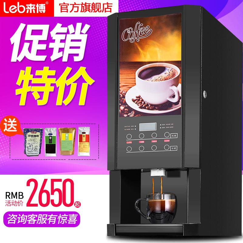 来博果汁机商用冷热双温三缸全自动热饮机冷饮机奶茶机自助饮料机