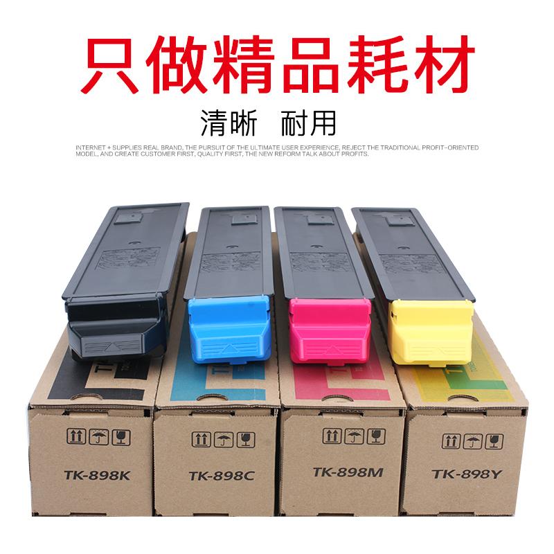 陆阳适用京瓷tk898粉盒京瓷8025碳粉fs-c8520mfp墨粉tk-898复印机粉盒c8525mfp c8020mfp打印机墨盒