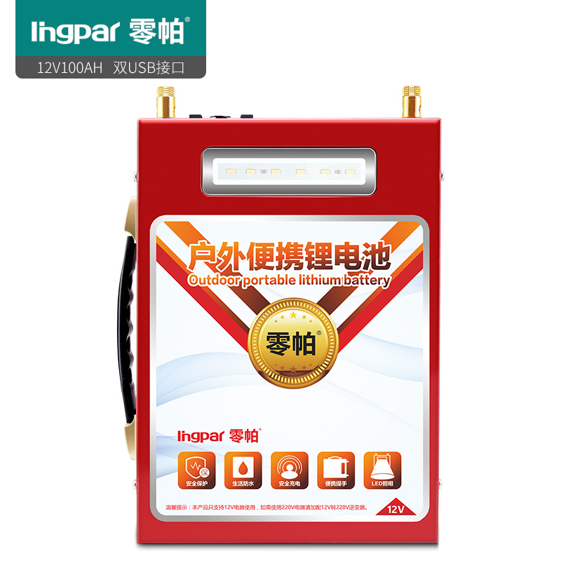零帕锂电池12v伏大容100AH大容量动力锂电瓶疝气灯逆变器电瓶专用