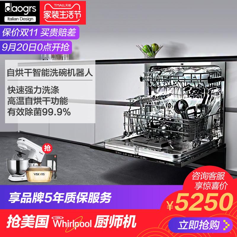 意大利DAOGRS X7洗碗机全自动家用智能8套嵌入式刷碗机消毒除菌柜
