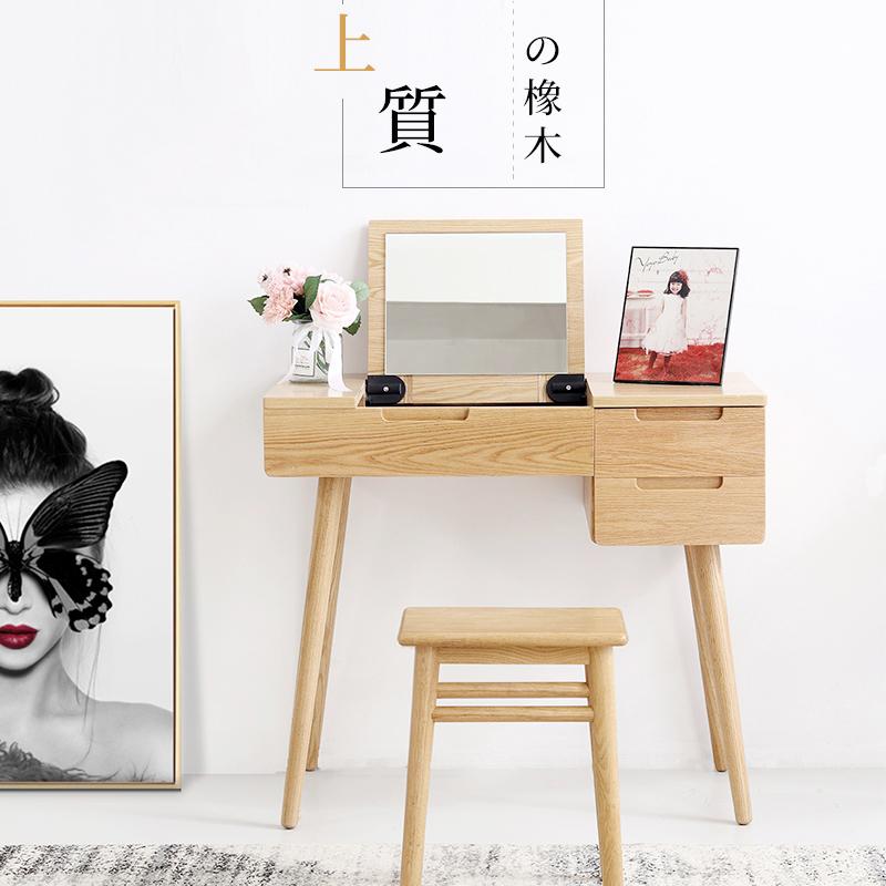 北欧实木梳妆台 日式两用全橡木翻盖卧室小户型妆柜 原木色化妆桌